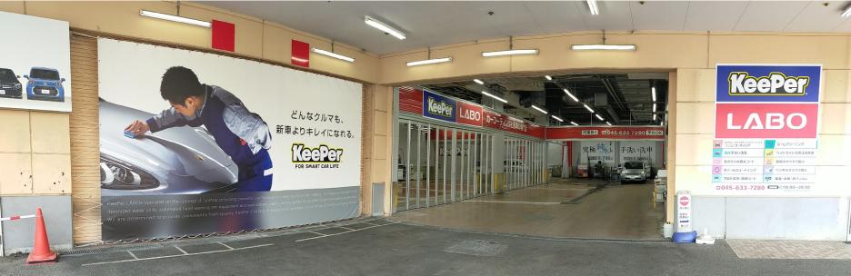 トレッサ横浜店