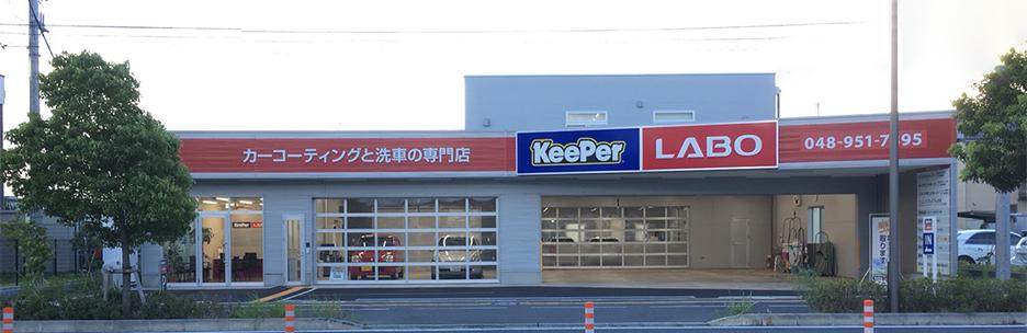 三郷中央店