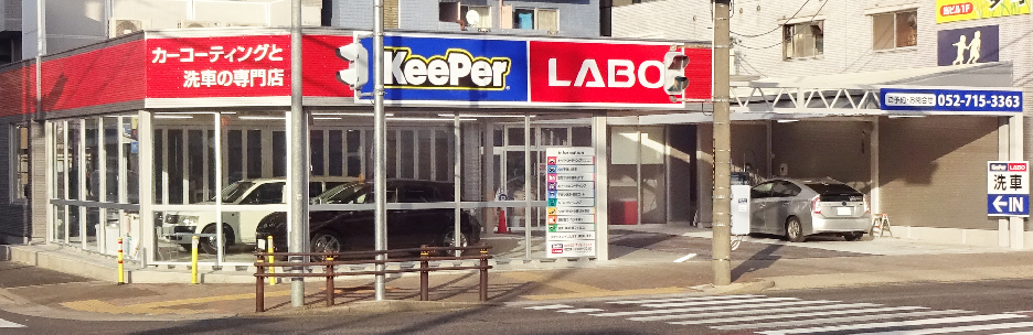 出来町店(旧:名古屋東店)