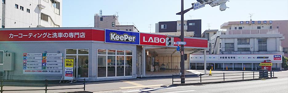 鹿児島県庁前店